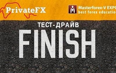 Трейдеры Masterforex-V поставили точку в тест-драйве брокера PrivateFX