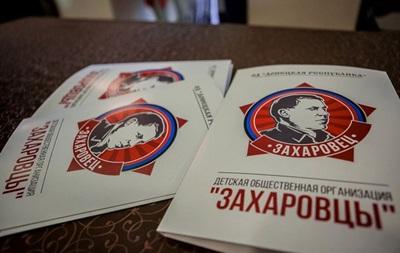 В ДНР создали детскую организацию  Захаровцы