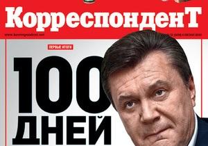 Корреспондент оценил первые 100 дней Януковича