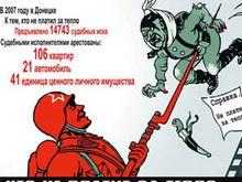 В Донецке злостных должников сравнили с Гитлером