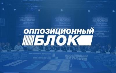 Оппоблок против лишения мандатов депутатов местных советов