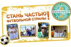 Стартовала акция по созданию футбольной карты Украины