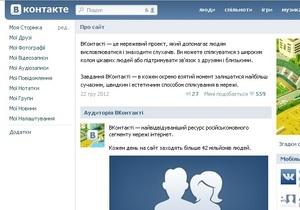 МВД Украины изъяло серверы ВКонтакте