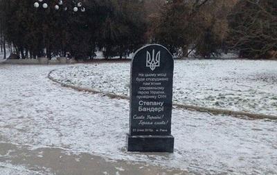 В Ровно разбили памятную доску Бандере