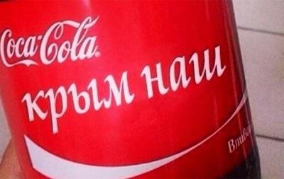 Coca-Cola и Pepsi  признали  Крым российским