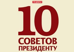 Корреспондент подготовил десять советов для Президента Януковича