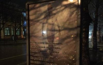 В Крыму появились плакаты об энергоблокаде