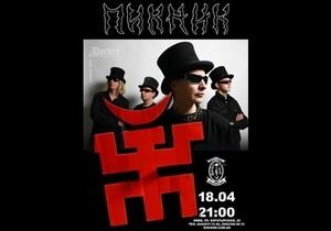 В воскресенье в Киеве выступит Пикник
