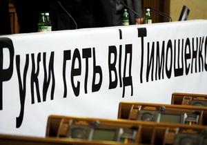 Рада заслушивает информацию о международном аудите деятельности правительства Тимошенко