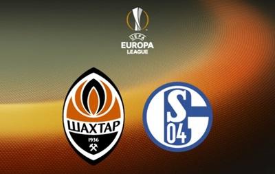 Шахтер начал продажу билетов на матч Лиги Европы с Шальке