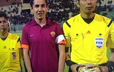 В Боливии команда сыграла в футболках Ромы