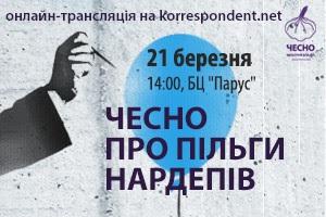 На Корреспондент.net началась онлайн-трансляция форума о депутатских льготах
