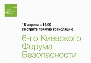Онлайн-трансляция Киевского Форума Безопасности