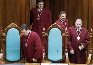 КС приступил к делу о проведении выборов Рады в октябре 2012 года