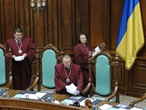 Ъ: КС не намерен давать Ющенко повод для роспуска Верховной Рады