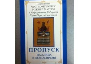 Собчак показала vip-билет в Храм Христа Спасителя на поклонение поясу Богородицы