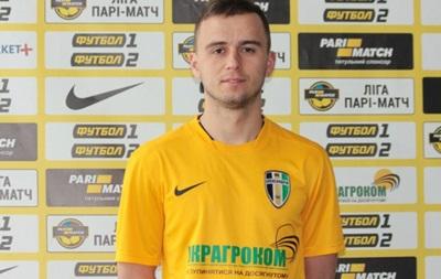 Захисник Сталі підписав контракт з олександрійським клубом