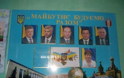 Квит приказал снять портреты чиновников в школах