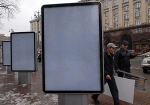 В мае Киевреклама демонтировала 70 незаконно установленных конструкций