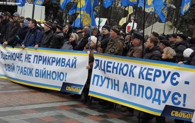 Митинг за отставку Яценюка