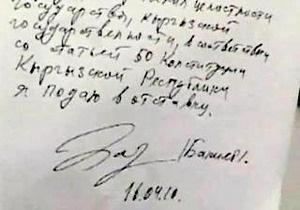 В интернете опубликована копия рукописного заявления Бакиева об отставке