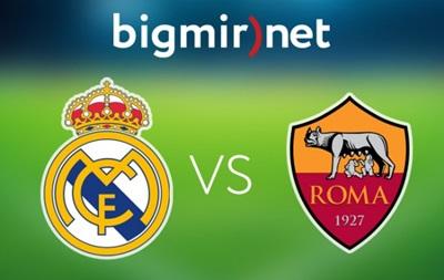 Реал - Рома 2:0 Онлайн трансляция матча 1/8 финала Лиги чемпионов
