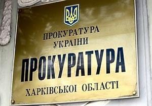 Уроженец Донбасса возглавил прокуратуру Харьковской области