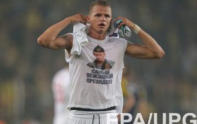 Вице-президент Динамо: Тарасов в футболке Путина - явная политическая провокация
