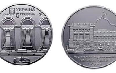 НБУ ввел в обращение памятную монету в пять гривен