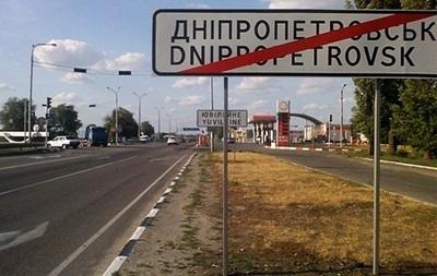 На Днепропетровщине переименовали тысячи улиц