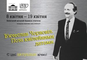 В Киеве пройдет выставка, посвященная Вячеславу Чорновилу