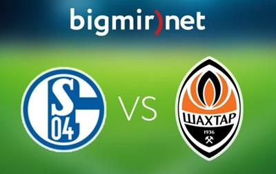 Шальке - Шахтер 0:3 Онлайн трансляция матча Лиги Европы