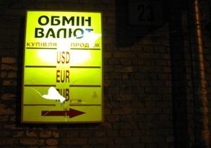 НБУ планирует переход к политике гибкого валютного курса