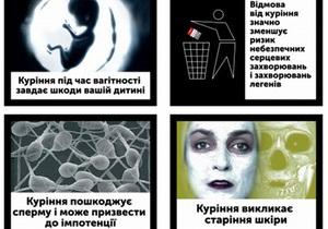 В Украине на сигаретных пачках появились страшные картинки