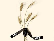 Российский МИД обнародовал архивы о Голодоморе