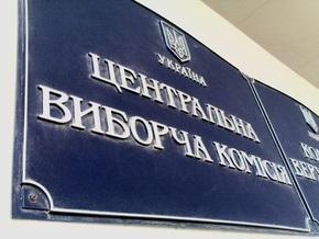 ЦИК определилась с основными датами выборов Президента Украины