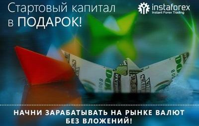 Как получить 1000 гривен и начать зарабатывать на изменении валютных курсов?
