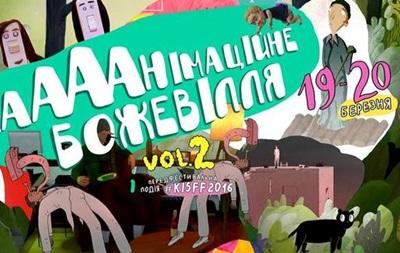 Фестиваль анимационных фильмов