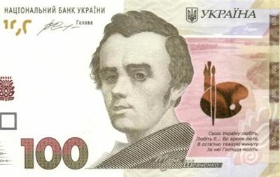 НБУ отправил новые 100 гривен на конкурс красоты