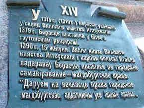 На памятнике 1000-летию Бреста обнаружены 75 орфографических ошибок