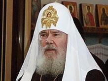 Алексий ІІ призвал к духовному единству народов России, Украины и Беларуси