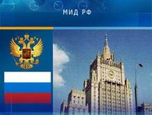 МИД РФ никому не позволит  искажать российскую историю