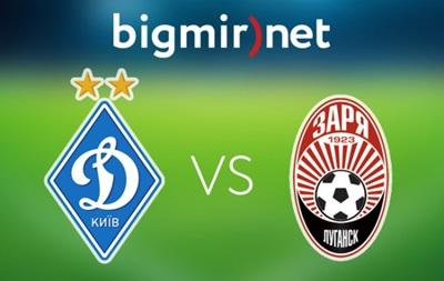 Динамо Киев - Заря 1:0 Онлайн трансляция матча
