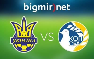 Украина - Кипр 1:0 Онлайн трансляция матча