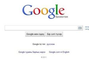Google: После переговоров Казахстан изменил мнение о цензуре в сети