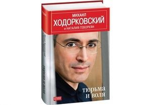 Корреспондент: Тюремный роман. 15 выдержек из книги Михаила Ходорковского – Тюрьма и воля
