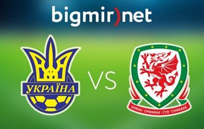 Украина - Уэльс 0:0 Онлайн трансляция матча