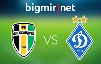 Олександрія - Динамо Київ 0:2. Онлайн трансляція матчу чемпіонату України