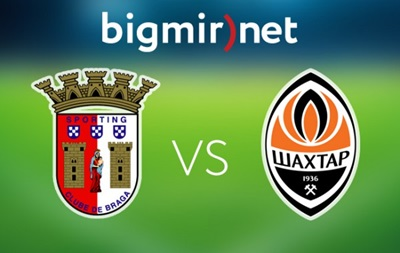 Брага - Шахтер 0:1 Онлайн трансляция матча Лиги Европы