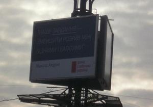 В Киеве появились билборды с цитатами  успешного европейского реформатора  Азарова